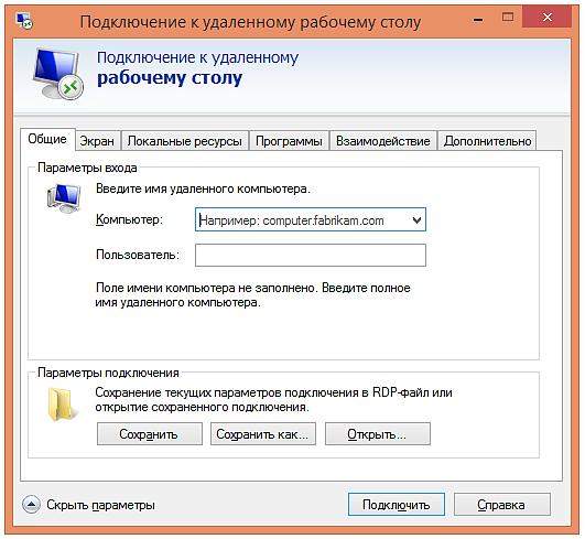 Очистить история подключений Remote Desktop Protocol